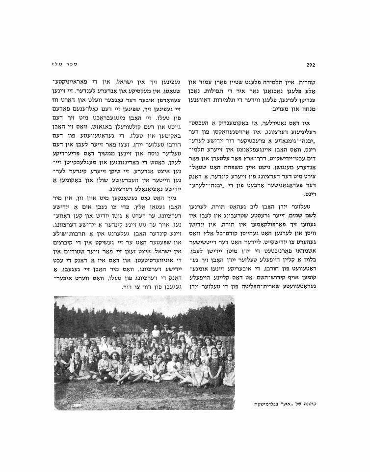Page 292 du Sefer Telz