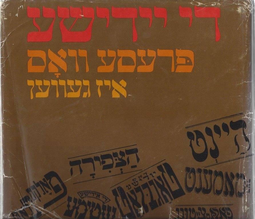 Di yiddishe presse vos iz geven (La presse yiddish d'autrefois) - Flinker/Tsanin/Rosenfeld - Tel Aviv 1975
